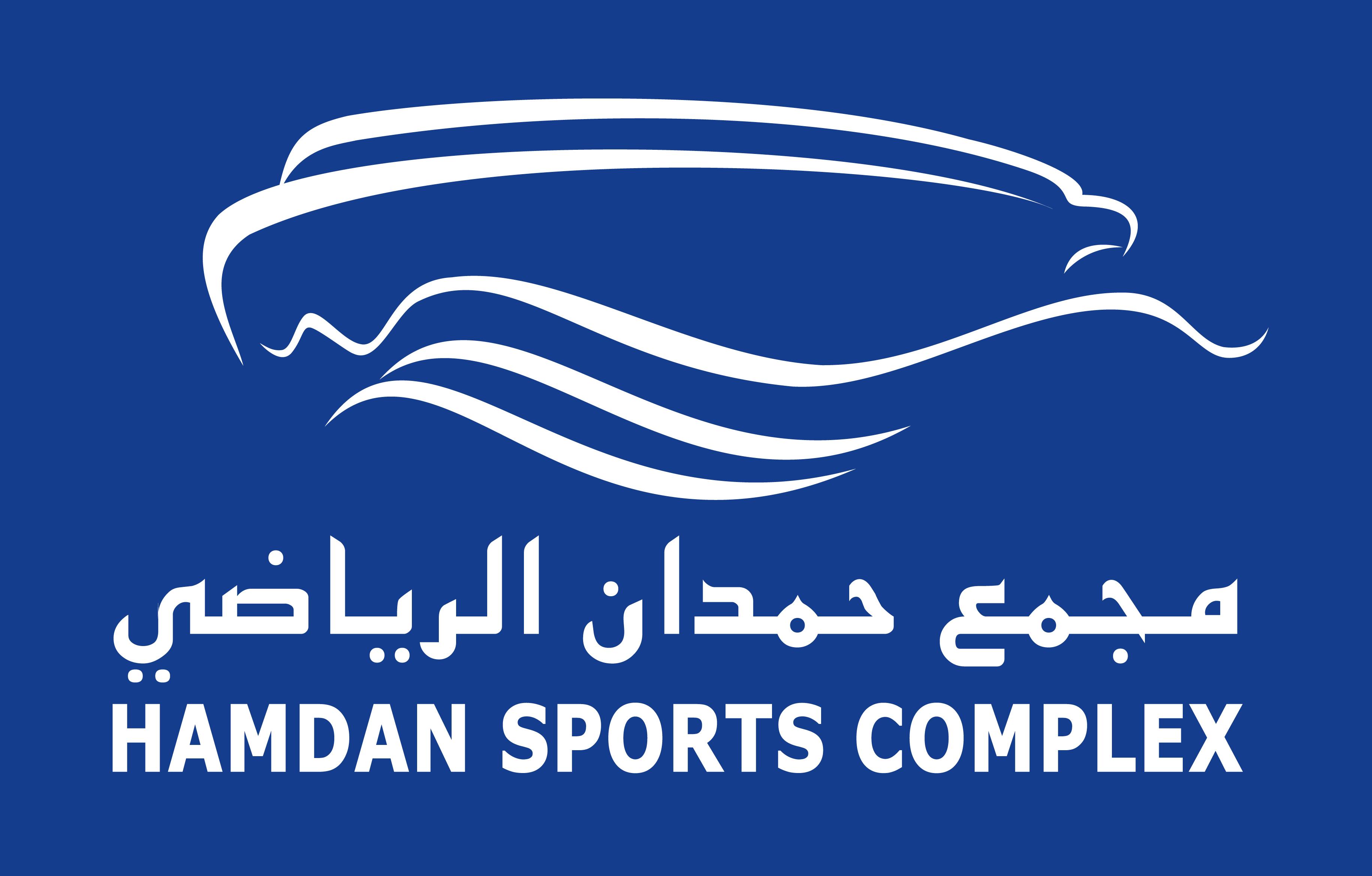 Hamdan Sports Comples